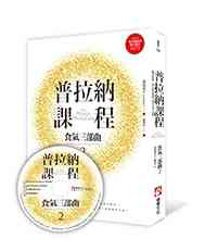 pranaprogram-taiwan-small